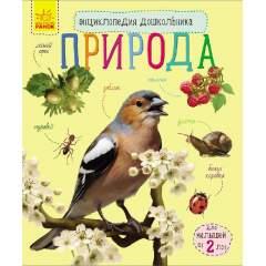 Энциклопедия дошкольника: Природа