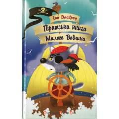 Піратська книга Малого Вовчика (Книга 5)