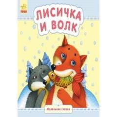 Маленькие сказки: Лисичка и волк (рус)