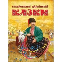Старовинні українські казки
