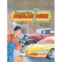 Рассказывает Мулле Мек. История автомобилей