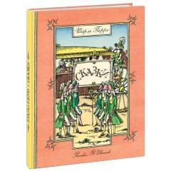 Сказки: сборник Перро Шарль