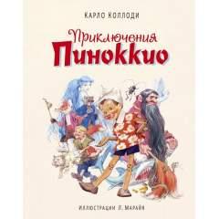 Приключения Пиноккио (с иллюстрациями Либико Марайя)