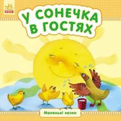 Маленькі казки: У сонечка в гостях (укр)