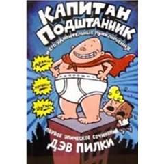 Капитан Подштанник и его удивительные приключения (Книга 1)