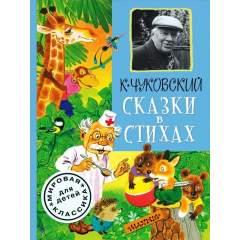 Сказки в стихах К. Чуковский