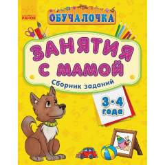 Занятия с мамой - сборник заданий 3-4 года (рус)