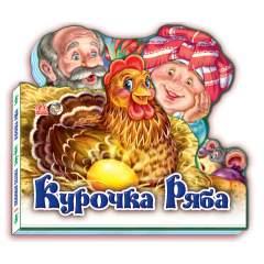 Любимая сказка (мини): Курочка Ряба (рус)