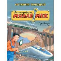 Рассказывает Мулле Мек. История поездов