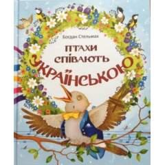 Птахи співають українською