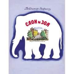 Слон и Зоя