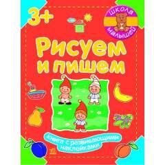 Школа малышей: Рисуем и пишем 3+ (с наклейками)