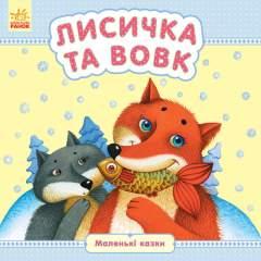 Маленькі казки: Лисичка та вовк (укр)