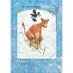 Мама Му и снегокат
