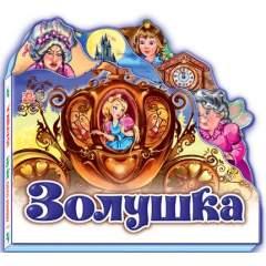 Любимая сказка (мини): Золушка (рус)