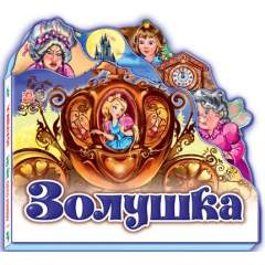 Золушка (рус)