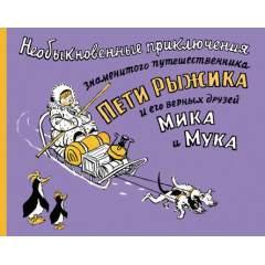 Необыкновенные приключения знаменитого путешественника Пети Рыжика и его друзей Мика и Мука