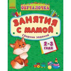 Занятия с мамой - сборник заданий 2-3 года (рус)