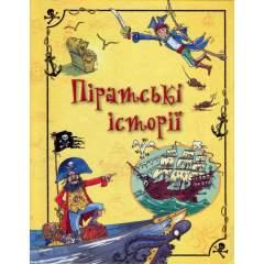 Піратські історії