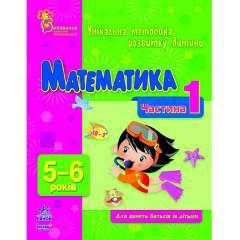 Математика 5-6 Частина 1 (укр)