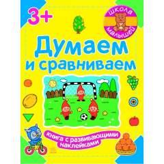 Школа малышей: Думаем и сравниваем 3+ (с наклейками)