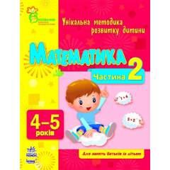 Математика 4-5 Частина 2 (укр)