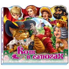 Любимая сказка (мини): Кот в сапогах (рус)