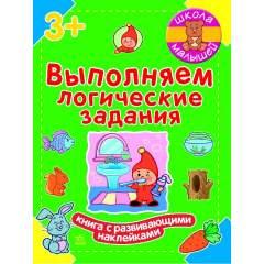 Школа малышей: Выполняем логические задания 3+ (с наклейками)