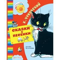 Корней Чуковский. Сказки и песенки