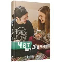 Чат для дівчат