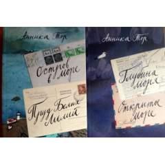 Повесть в 2-х томах. Том 1. Остров в море. Пруд Белых Лилий. Том 2. Глубина моря. Открытое море
