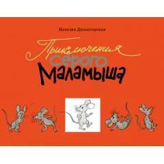 Приключения серого Маламыша