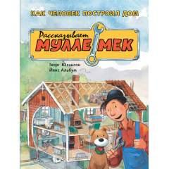 Рассказывает Мулле Мек. Как человек построил дом