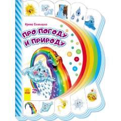 Моя первая книжка: Про погоду и природу