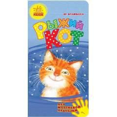 Для маленькой ладошки. Рыжий кот