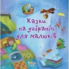 Казки на добраніч для малюків
