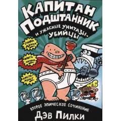 Капитан Подштанник и ужасные унитазы-убийцы (Книга 2)
