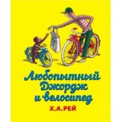 Любопытный Джордж и велосипед. Книга 2
