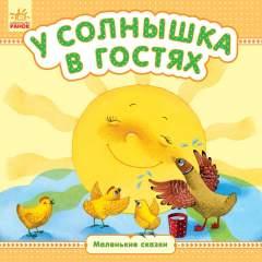 Маленькие сказки: У солнышка в гостях (рус)