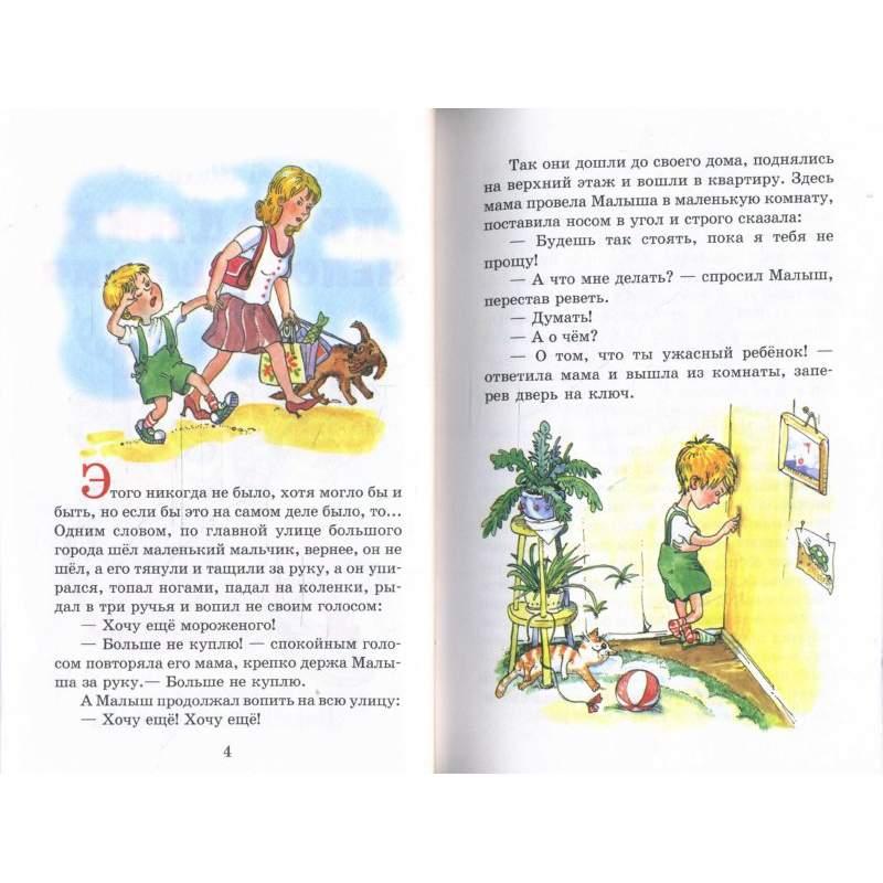 Книга упрямый ребенок скачать