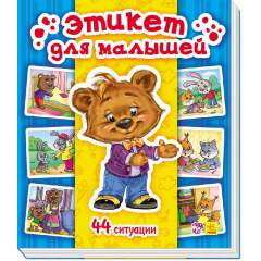 Энциклопедия в картинках: Этикет для малышей