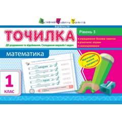 Точилка. Математика. 3 рівень. 1 клас. Дії додавання та віднімання. Складання виразів та задач