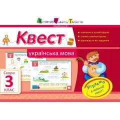 Квест. Українська мова. Скоро 3 клас