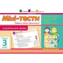 Міні-тести. Українська мова. Скоро 3 клас