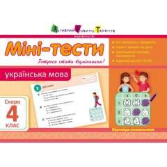 Міні-тести. Українська мова. Скоро 4 клас