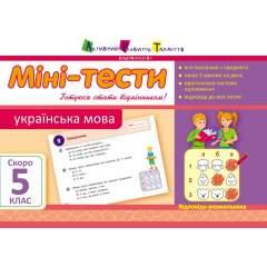 Міні-тести. Українська мова. Скоро 5 клас