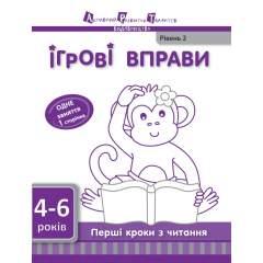 Ігрові вправи. Перші кроки з читання. Рівень 2