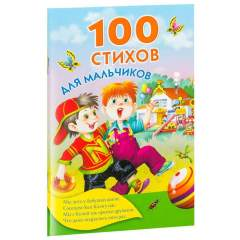 100 стихов для мальчиков (мини-формат)