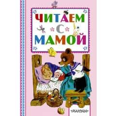Читаем с мамой (карманный формат)