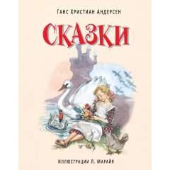 Сказки Андерсен (с иллюстрациями Либико Марайя)